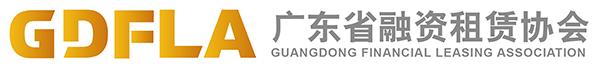 广东省融资租赁协会